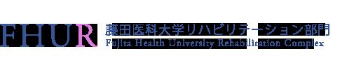 藤田医科大学 リハビリテーション部門