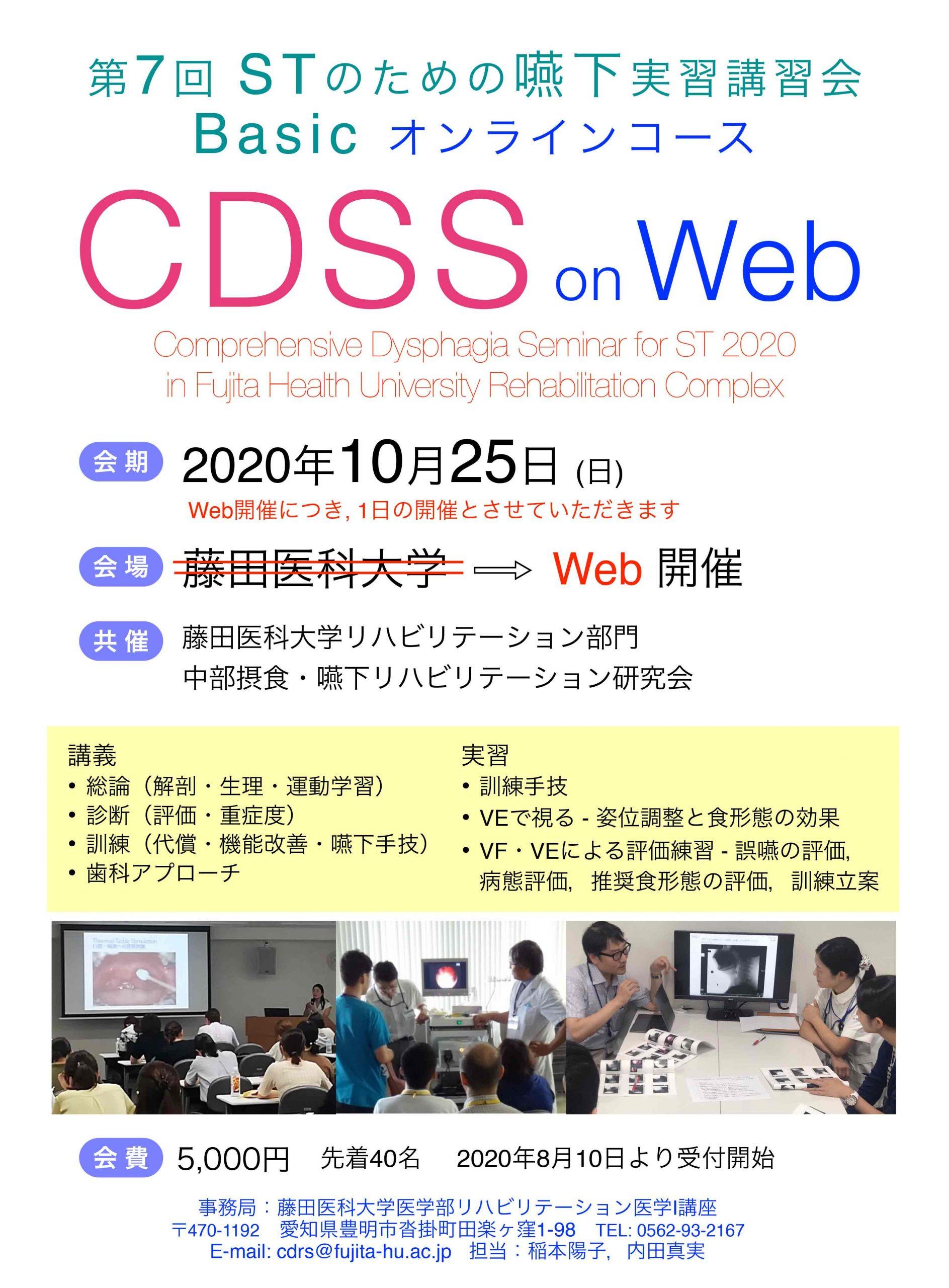 CDSSon Web